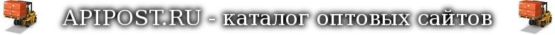 каталог оптовых сайтов
