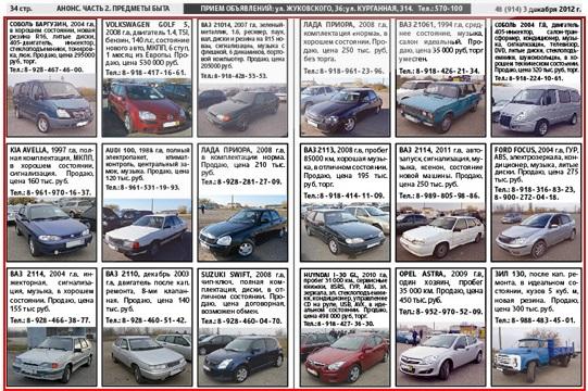 Частные объявления о купле продаже автомобиля подать бесплатное объявление 319 board index php action add