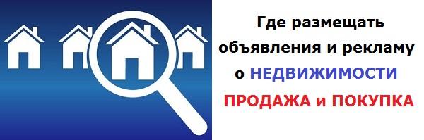 3630a41e4329 Рейтинг Топ список каталог сайтов объявлений о недвижимости