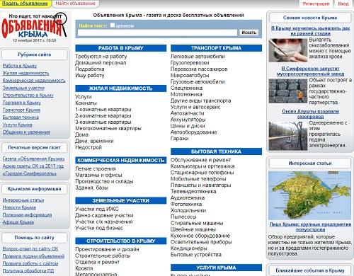 Доски объявлений Крыма - объявления в Крыму 6d23128410e