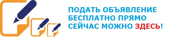 Гдеэтотдом бесплатные частные объявления москва самые свежие в ижевске вакансии по фермерскому хозяйству