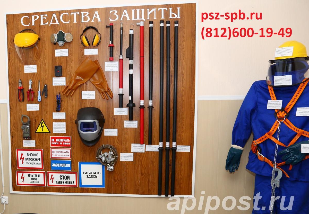 Испытательная лаборатория средств индивидуальной защиты - САНКТ-ПЕТЕРБУРГ