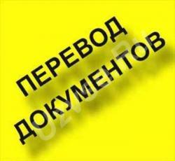 Перевод документов с латышского языка