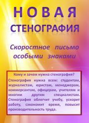 Учебник для школьников Новая стенография