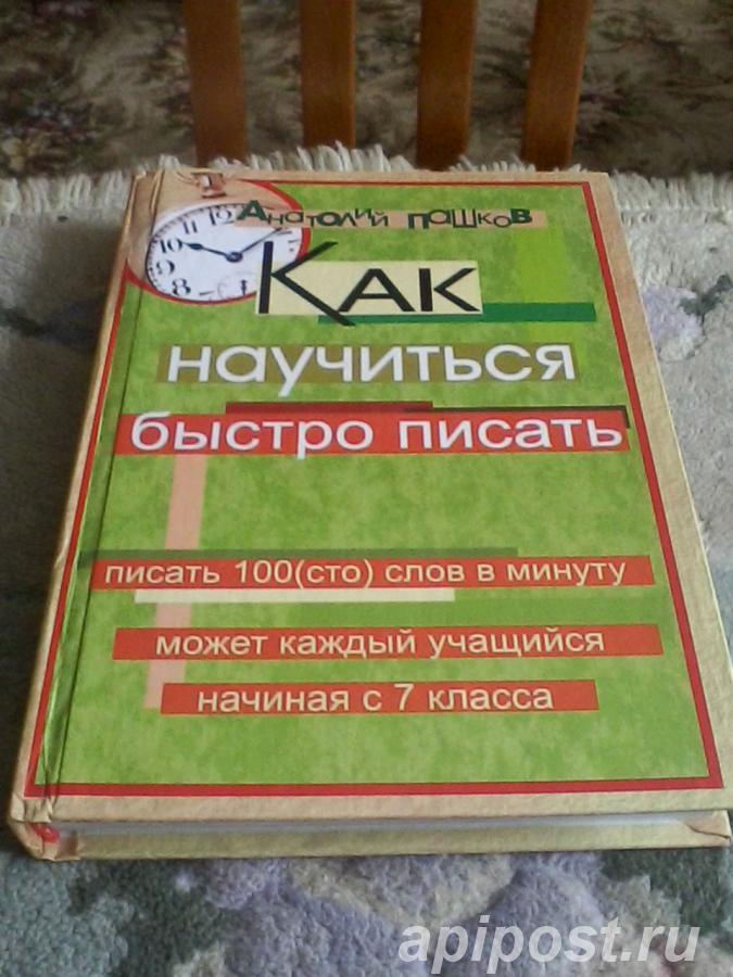 Курсы быстрого письма - Славгород