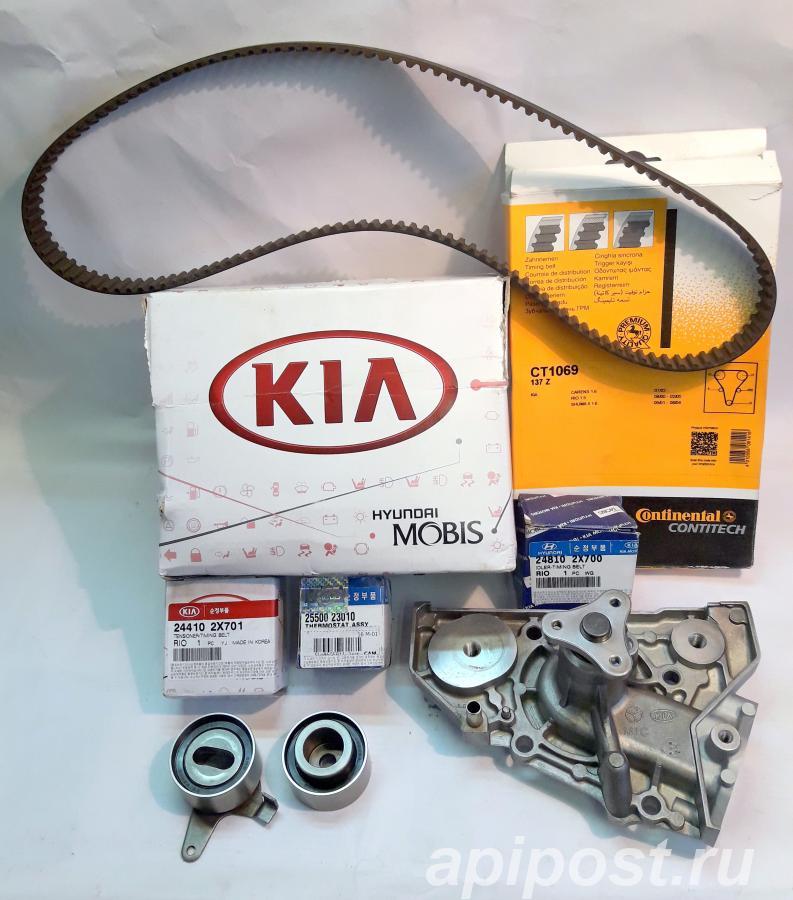 Комплект ремня ГРМ помпа ролики для Kia, Mazda. - МОСКВА