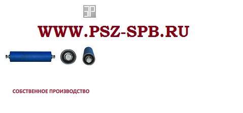 Валик для кабельных роликов типа РКН700 - САНКТ-ПЕТЕРБУРГ