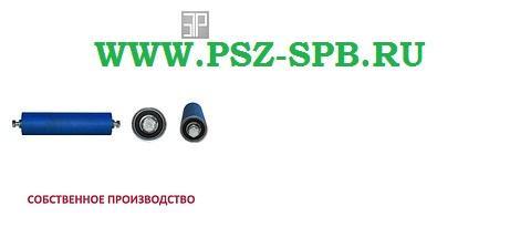 Валик для кабельных роликов типа РКШ600 - САНКТ-ПЕТЕРБУРГ