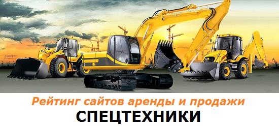 d802c25a8a280 Рейтинг сайтов по аренде и продаже стецтехники в России