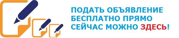 8bf383cba10d4 Рейтинг самых лучших и популярных досок объявлений в России