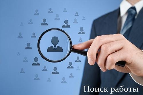 d10fb44c1db37 Как и где найти персонал в Санкт-Петербурге или Ленинградской области.  поиск работа спб