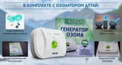 Очиститель воздуха- озонатор АЛТАЙ от вирусов и бактерий.