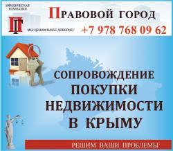 Сопровождение покупки недвижимости в КРЫМУ