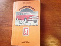 Книга - Автомобиль Жигули ВАЗ-2101-2107.