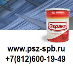 ОГРАКС-ВВ производство