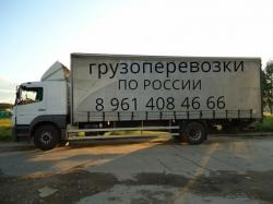 Грузоперевозки переезды из Екатеринбурга по России