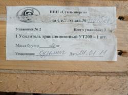 Аппаратура станционной двухсторонней парковой связи с...