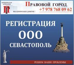 Регистрация ООО в Севастополе