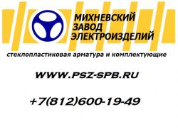 Михневский завод электроизделий официальный сайт