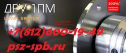 Датчик ДРУ-1ПМ производство