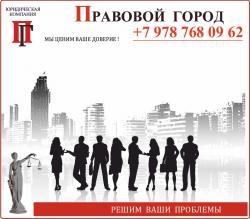 Юридическая компания Правовой город