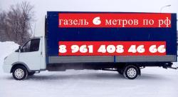 Перевозка грузов на пятитоннике