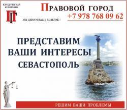 Представим Ваши интересы в Севастополе Крым
