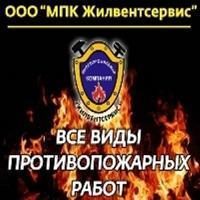 Комплексные услуги в области пожарной безопасности