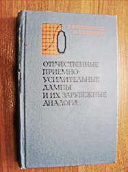 Справочник Приёмно-усилительные лампы и их зарубежные...