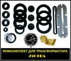 Ремонтный энергокомплект трансформатора ТМ Ф -250 кВА