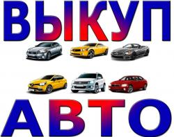 Выкуп коммерческого транспорта с выездом по всей России.