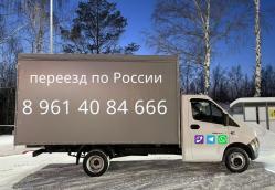 Переезд по России на газели