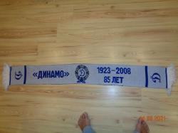 Юбилейный шарф ДИНАМО 85 лет 1923-2008