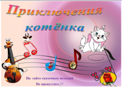 Котёнок и скрипка - музыкальная видео-сказка в электронном...