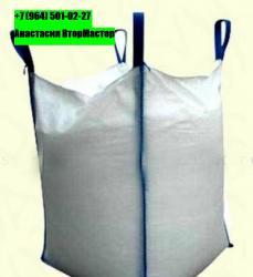 Продам б у биг-бэги МКР, большие мешки разные размеры