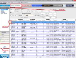 База данных по подшипникам, промышленным трансмиссиям и РТИ