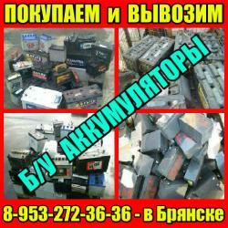 Прием старых аккумуляторов в Брянске. Скупка АКБ. Выезд.