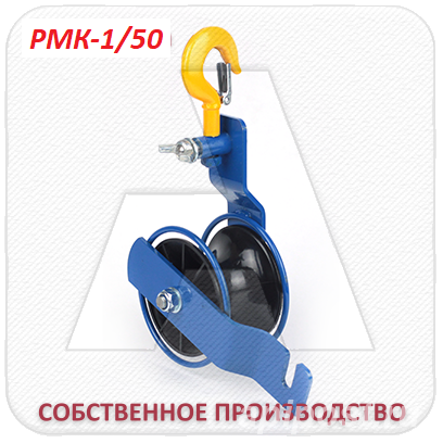 РМК-1 50 Ролик монтажный для СИП до 50мм на крюке - САНКТ-ПЕТЕРБУРГ