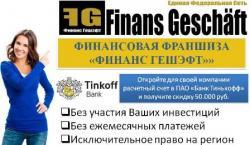 Финансовая фаншиза Финанс Гешэфт без участия Ваших ...