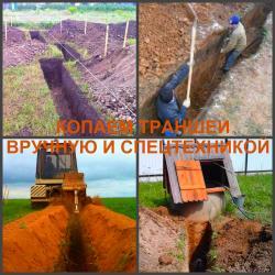 Траншея Воронеж, выкопать траншею в Воронеже