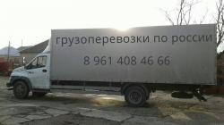 Междугородние перевозки грузов из Нижнего Новгорода по РФ