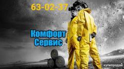 Уничтожение насекомых, вирусов, бактерий, запахов