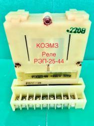 РЭП-25 - реле электромагнитное промежуточное