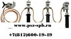 ПЗРУ-1-25 мм заземление переносное