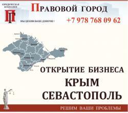 Открытие бизнеса Севастополь, Крым