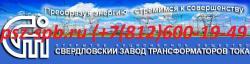 Свердловский завод трансформаторов тока СЗТТ