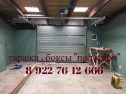 Ремонт гаражей , боксов, складов под ключ .