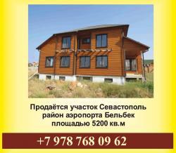 Продам участок 52 сот, земли поселений (ИЖС)