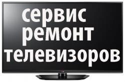 Ремонт телевизоров микроволновок в Иваново тел. 369997