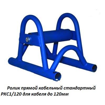 Ролик прямой кабельный стандартный РКС1 120 для кабеля до... - САНКТ-ПЕТЕРБУРГ